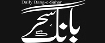 bangesahar-news