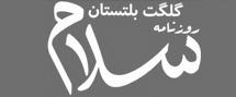 salam-news